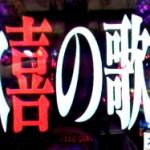 ゴッド凱旋 天井 赤7 GOD アメグレ エヴァ歓喜の歌!?