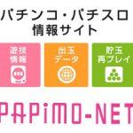 第三のサイトセブン!PAPIMO-NET 登録なし無料でハマりG数が見れます。