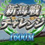 G1優駿倶楽部 新馬戦チャレンジ勝率 育成レベルからの狙い目