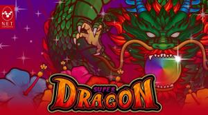 スーパー ドラゴン リセット スーパードラゴン スロット|天井 ゾーン